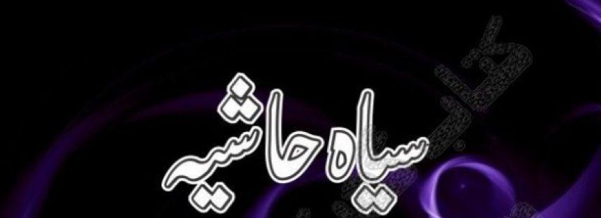 Sayah Hashiya – An Overview