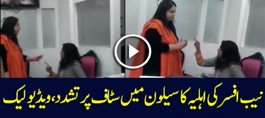 NAB officer's wife slapped daughter of Actress Shugata Ijaz, harassed staff in her salon