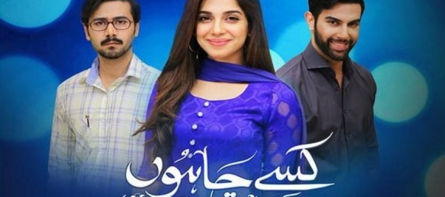 Kisay Chahoon – Episodes 17 and 18