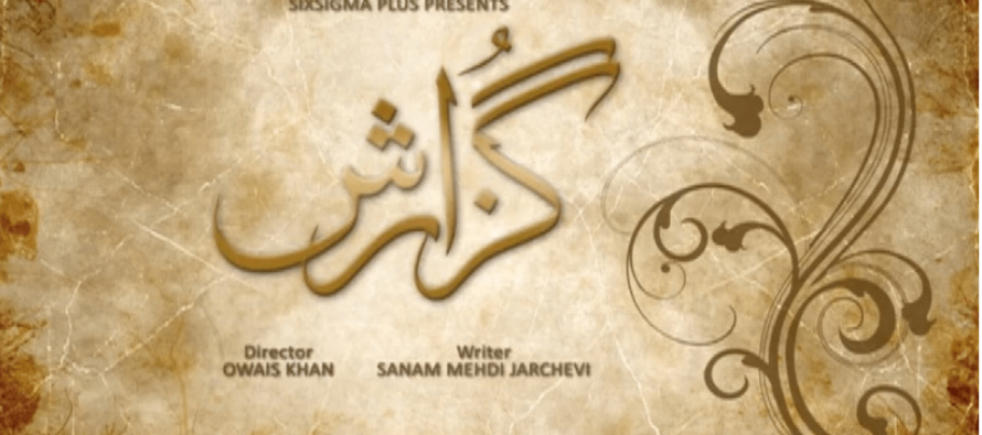 Guzarish – Drama Review
