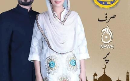 "Sana Javed At ""Ramzan Humara Emaan"""
