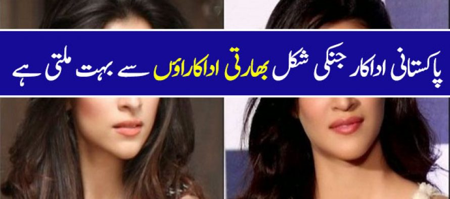 Pakistani Celebrities Who Look Like Celebrities From Bollywood and Hollywood