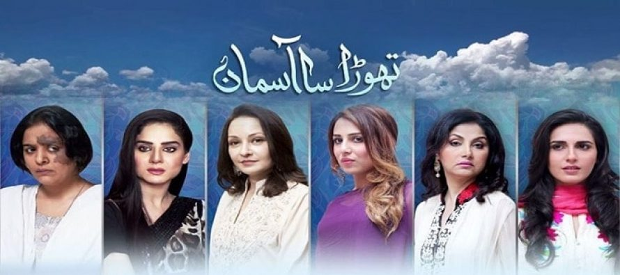 Thora Sa Aasman – Episode 04!