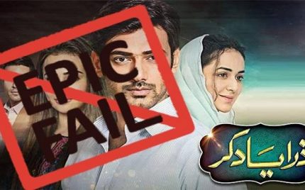 Zara Maaf Kar Episode 25 – Puke-worthy Affair of an Ex-Couple!