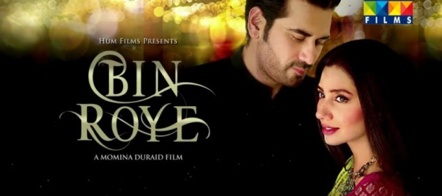 Bin Roye drama, trailer is out