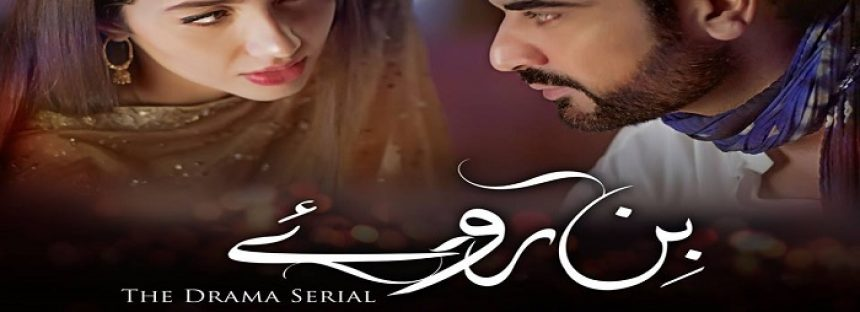 Bin Roye's 2nd Promo is Out!