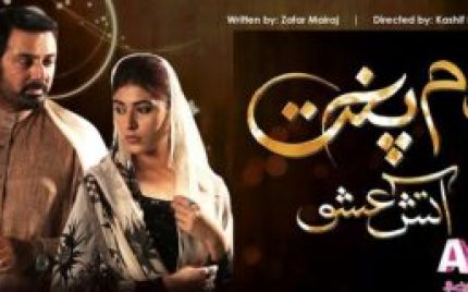 Dumpukht- Atish e Ishq Episode 5 & 6