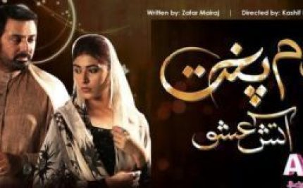 Dumpukht- Atish-e-Ishq Episode 15 Review- New beginnings?