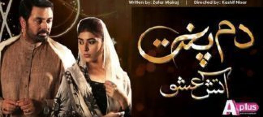 Dumpukht- Atish-e-Ishq Episode 13- It's time for the wedding
