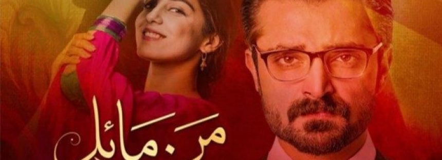 Mann Mayal Episode 30 – Rest In Peace Common Sense