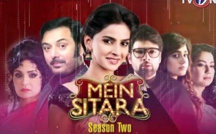 Mein Sitara – Episode 20