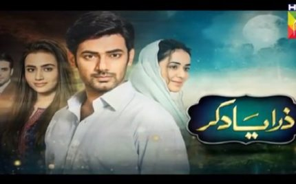 Zara Maaf Kar Episode 27 – Maaf Kar Do!!!