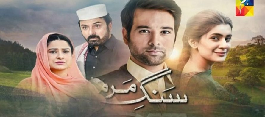 Sang e Marmar Episode 01 – An Impressive Start!