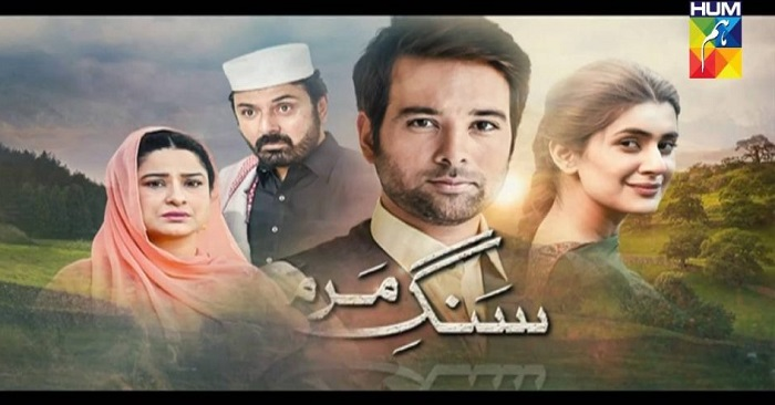 Sang e Mar Mar OST HUM TV Drama 950x528