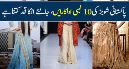 Tallest Pakistani Actresses – A Complete List