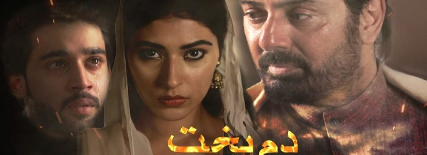 Dumpukht- Atish-e-Ishq Episode 10