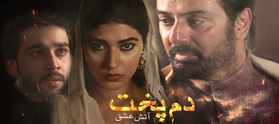 Dumpukht- Atish-e-Ishq Episode 10