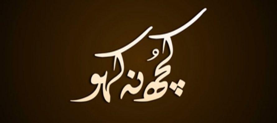 Kuch Na Kaho (کچھ نہ کہو) on Hum Tv
