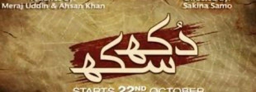 Dukh Sukh- Maafi- Search for forgiveness