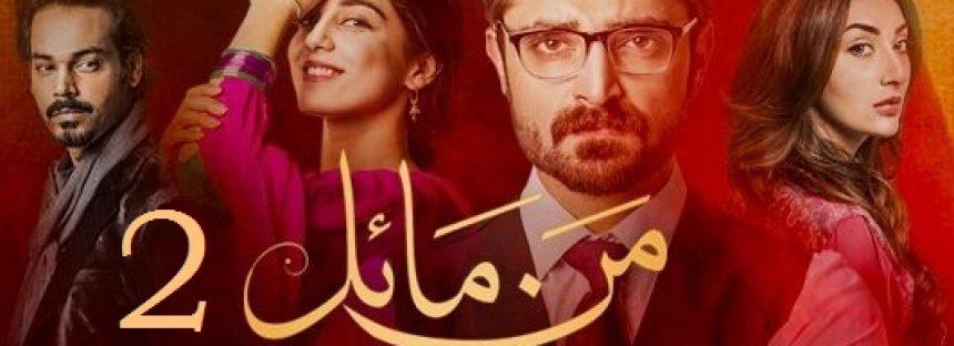 Sanam Episode 08 Review – Teri Kasam Ye Hai Mann Mayal TWOOO!