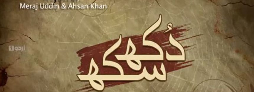 Dukh Sukh Episode 4 & 5 Review – More Dukh, less Sukh!