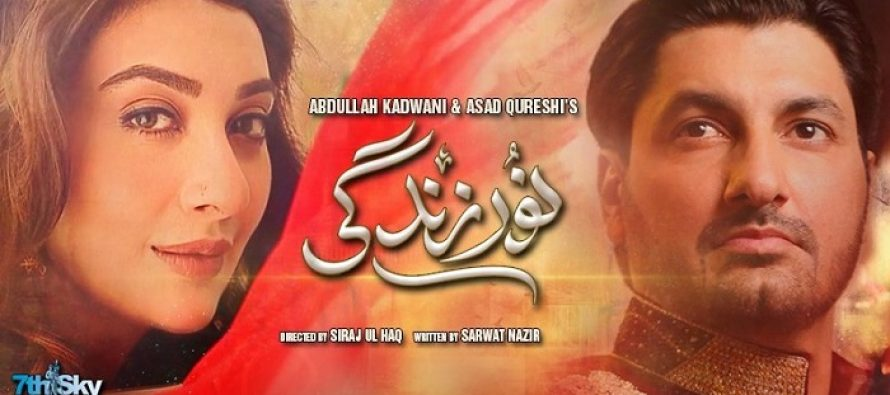 Noor e Zindagi Episode 19 Review – The Other Woman!