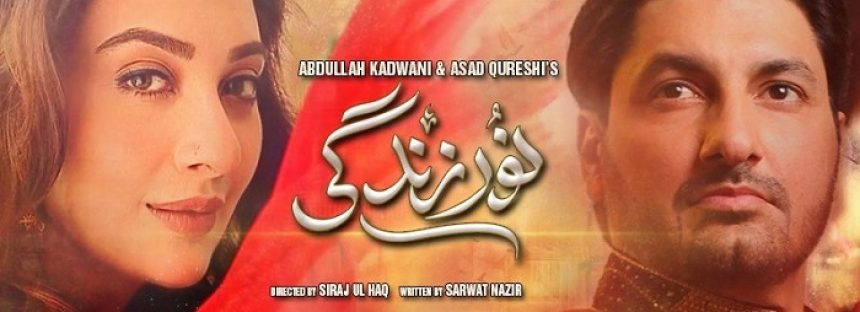 Noor E Zindagi Episode 20 Review – Khawar's Revenge