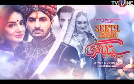 Seeta Bagri Episode 01 Review – A Colorful Beginning!