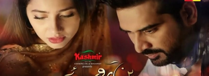 Bin Roye Episode 6 Review – Heartbreak And Confusion