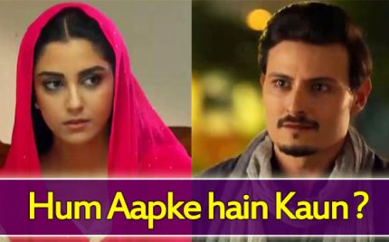 Sanam Episode 12 Review – Hum Appke Hain Kaun?