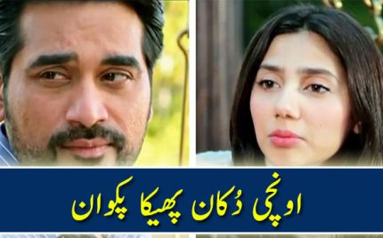 Bin Roye Episode 8 Review – Utterly Disappointing