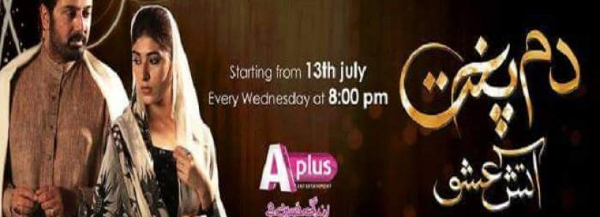 Dumpukht-Atish-e-Ishq Episode 26- Have you ever really loved a woman?