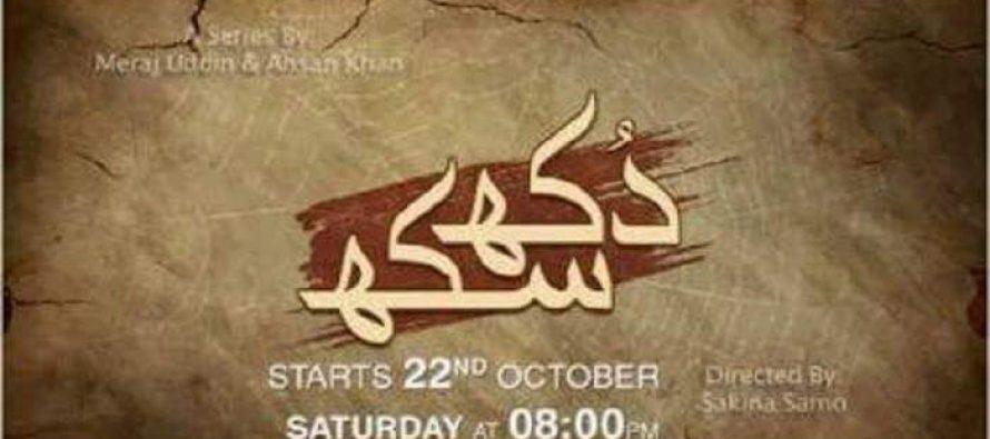 Dukh Sukh- Episode 3- 15 Saal Baad