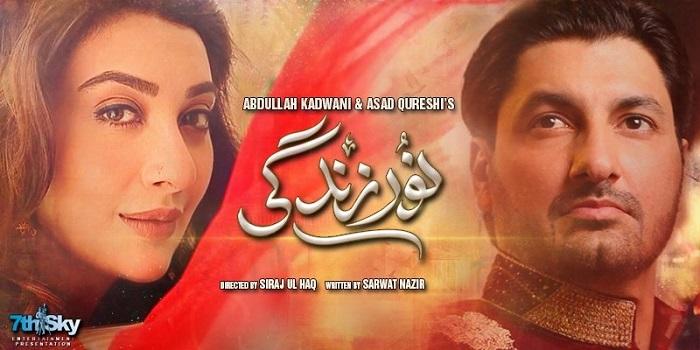 Noor e Zindagi feature image