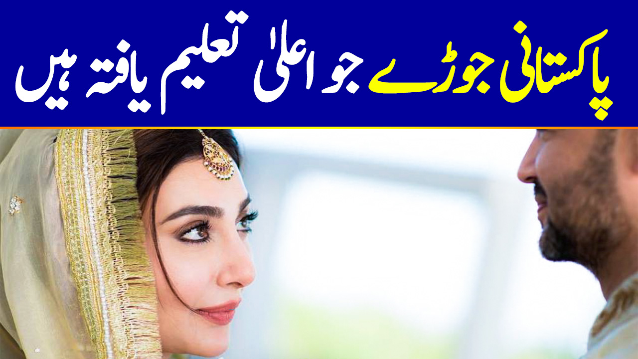 The Most Educated Pakistani Celebrities