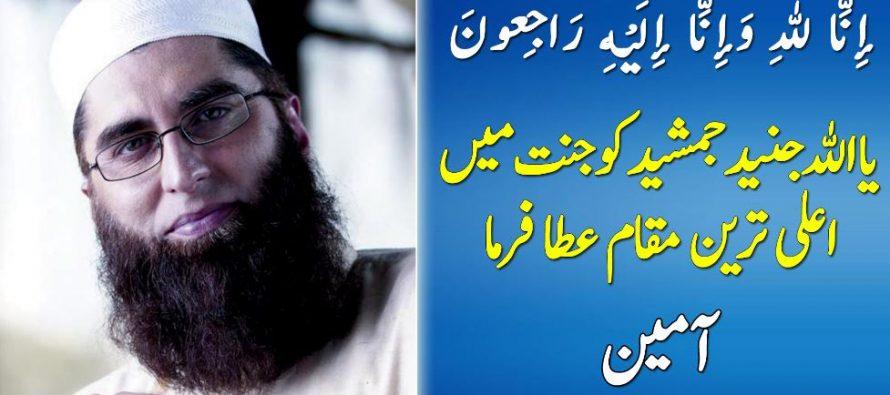 Junaid Jamshed passed away in a tragic plane crash