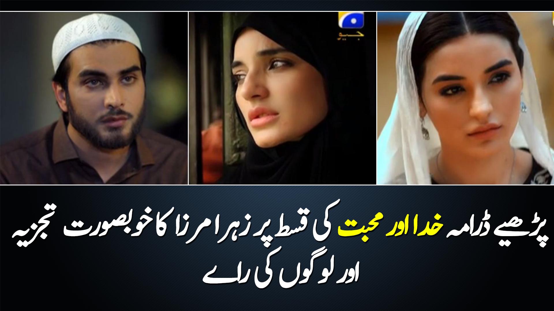 khuda aur mohabbat episode review journey discovery begins reviewitpk