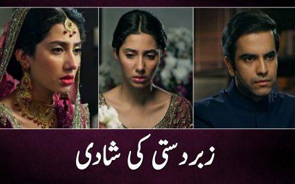Bin Roye Episode 12 Review – Zabardasti Ki Shadi!