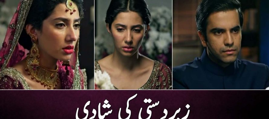 Bin Roye Episode 12 Review – Zabardasti Ki Shadi!