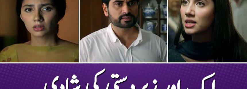 Bin Roye Episode 15 Review – Aik Aur Zabardasti Ki Shadi!