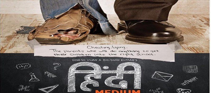 Teaser Poster & Release Date Of Saba Qamar's Hindi Medium