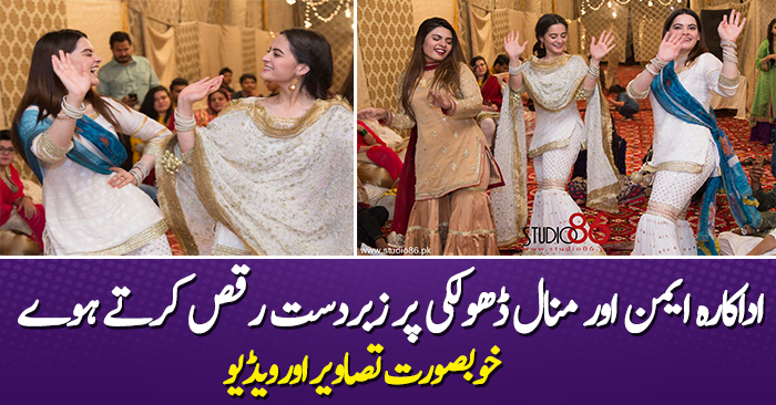 Aiman And Minal Khan Dancing On Dholki Exclusive Video