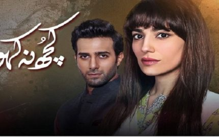 Kuch Na Kaho Episodes 26 & 27 Review – Maanoos or Kharoos Mohsin?!