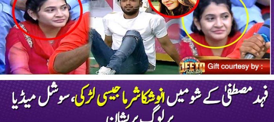 Anuska Sharma Look-Alike Goes Viral on Internet