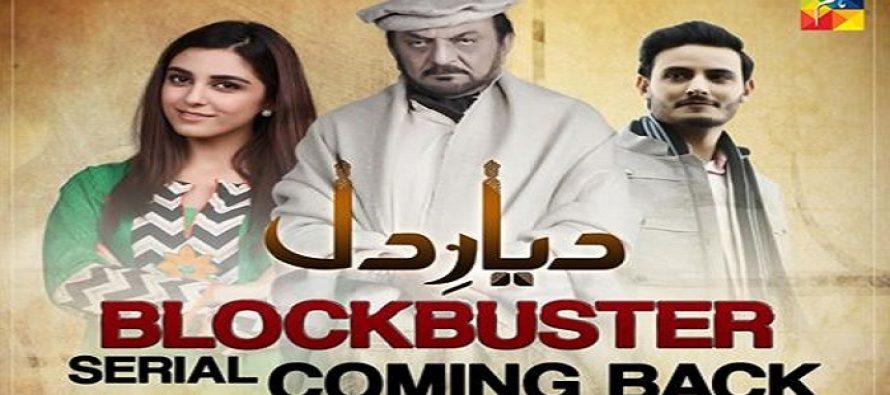 Hum Tv To Re-telecast Diyar-e-Dil