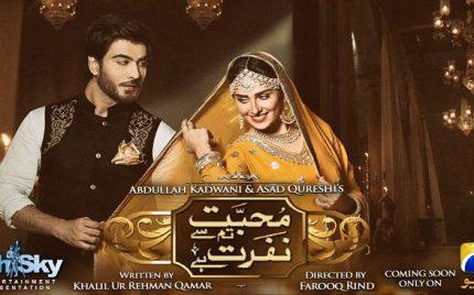 Teasers Released: 'Mohabbat Tumse Nafrat Hai' Looks Promising!