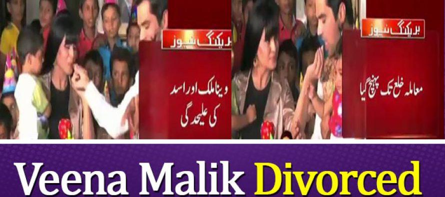 Famous Pakistani Celebrity Veena Malik Get Divorced (Exclusive Video)