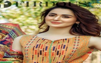 Hania Amir Looks Gorgeous In This Latest Photshoot