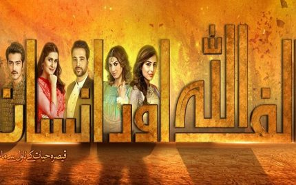 The OST Of Alif Allah Aur Insaan Is Out & Its Bound To Give You Goosebumps