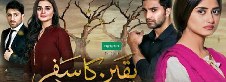 Yakeen Ka Safar Episode 01 Review – A Very Strong Start!